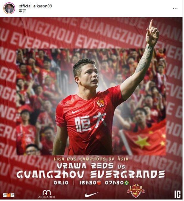 艾克森发布亚冠个人海报:胜利是唯一的出路