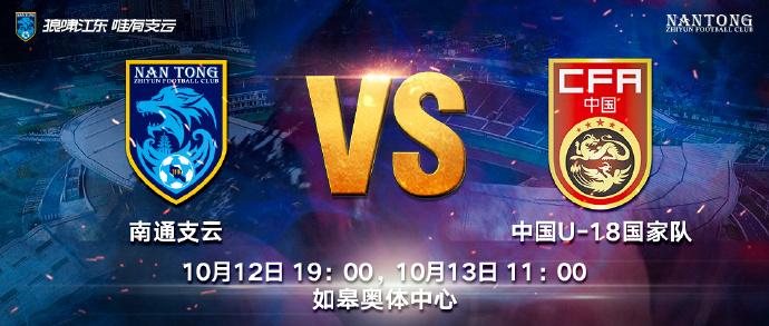 南通支云热身U18国足,模拟正式比赛对球迷收费凋谢