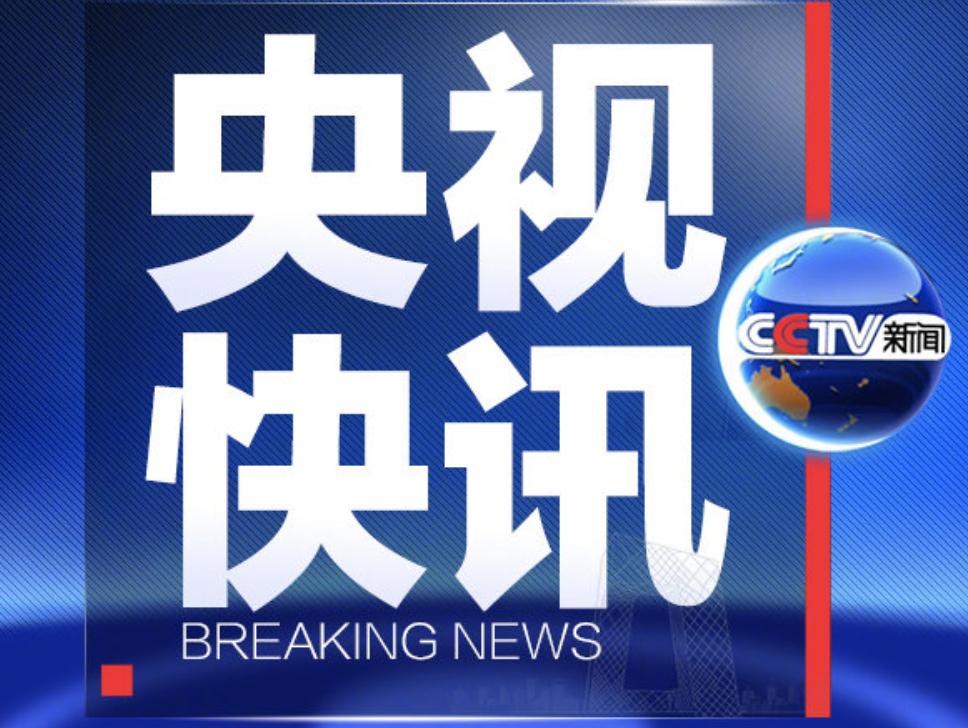 中央广播电视总台央视体育频道决定立即暂停NBA赛事转播
