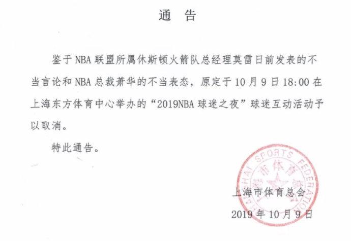 上海市体育总会取消今晚的NBA球迷之夜活动