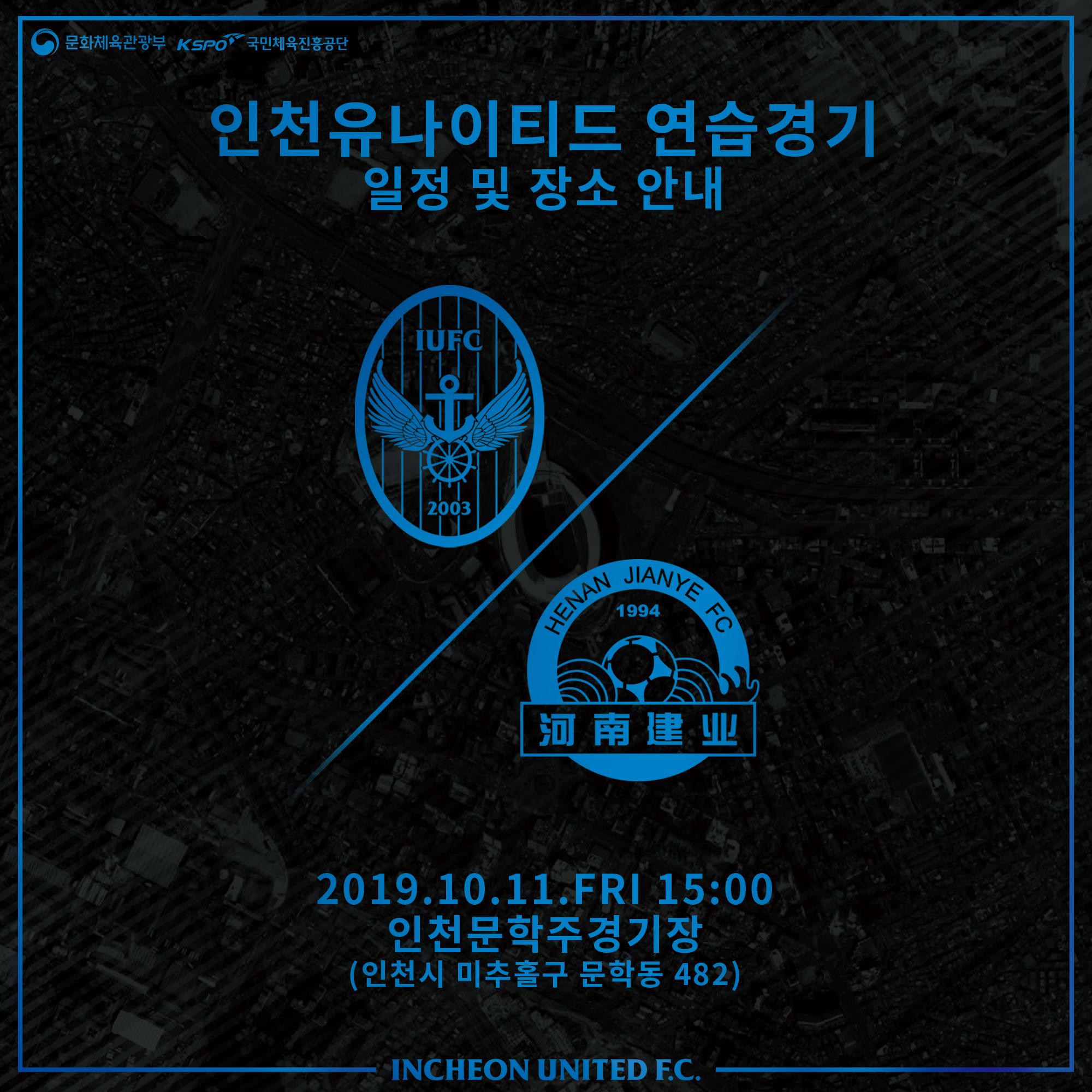 热身赛:卡兰加破门,河南建业1-1战平韩国仁川联
