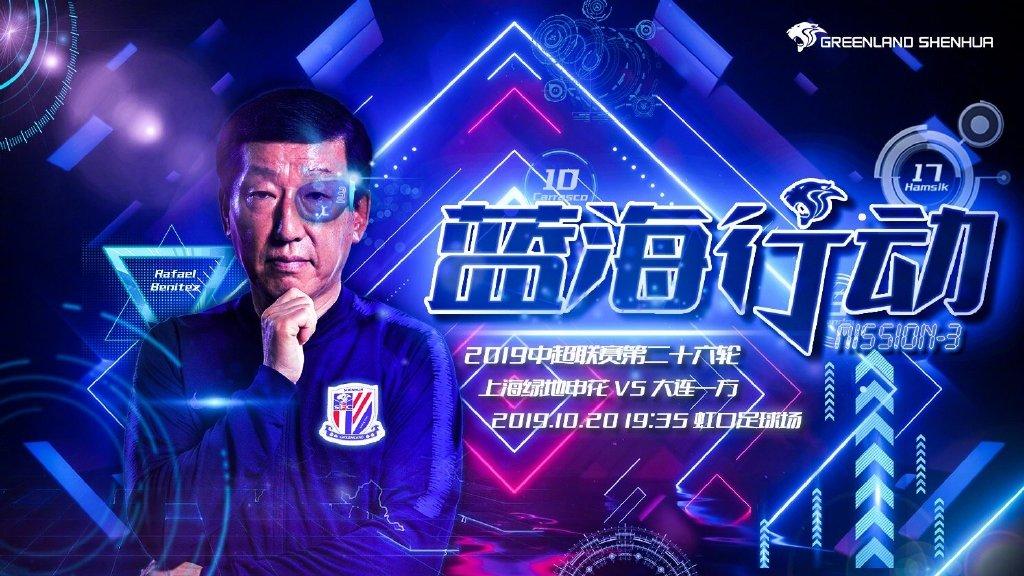 申花vs一方首发:孙凯伊哈洛出战,沙拉维龙东替补