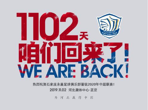 石家庄永昌公布冲超海报:1102天,咱们回来了!