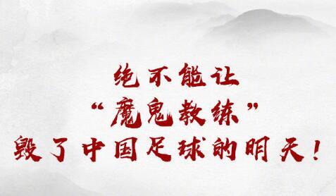 """新华网:不能让""""魔鬼教练""""毁了中国足球的明天"""