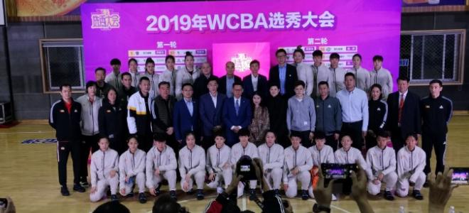 2019-20赛季WCBA选秀大会:邓睿洁当选状元秀