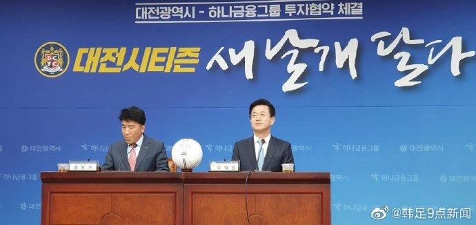 韩联赛球队大田市民被财团收购,不再为市民所有