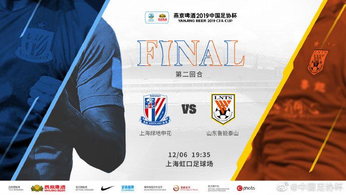 足协杯第二回合开球时间确定:12月6日19:35