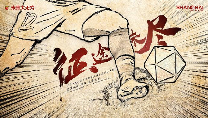上海上港发布客战北京人和赛前海报:征途未尽,初心不改