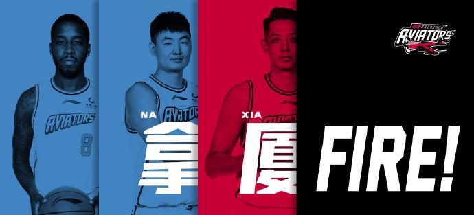 """深圳官方发布本轮赢球海报:""""拿厦FIRE"""""""
