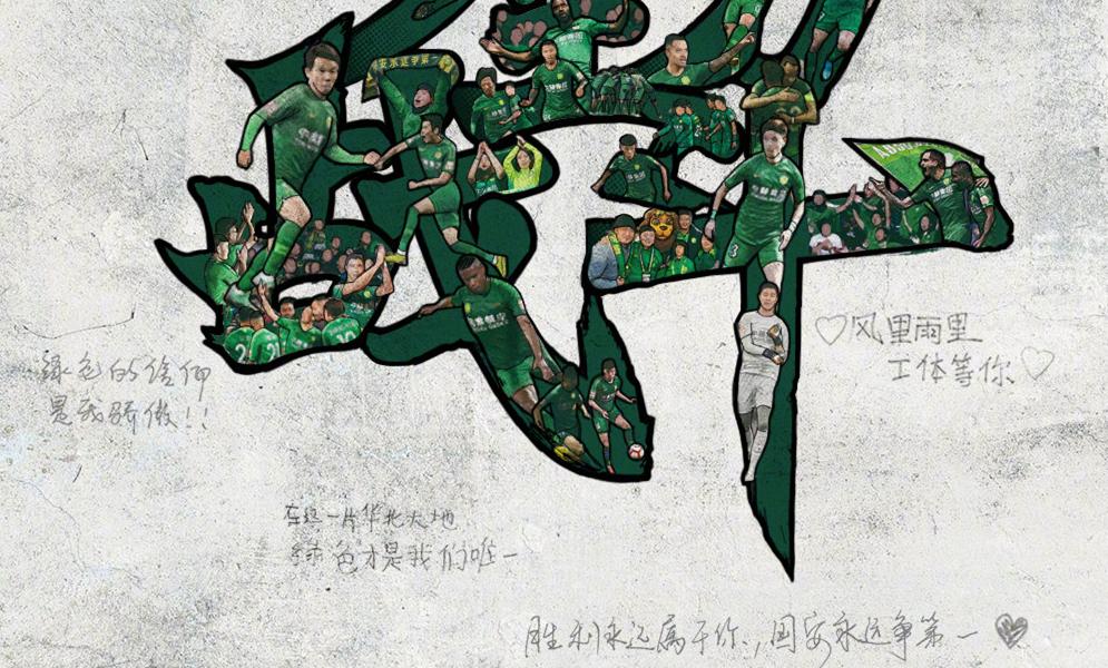 国安vs鲁能首发:费莱尼戴琳复出,佩莱缺战于大宝替补