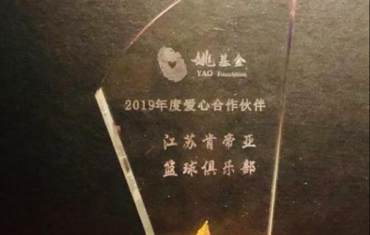 """为书豪投丢球捐款,姚基金授予江苏""""爱心合作伙伴""""称号"""