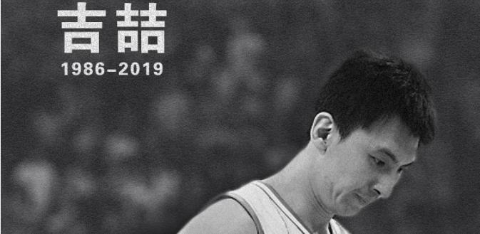 愿天堂也有篮球!一图缅怀前北京男篮队长吉喆