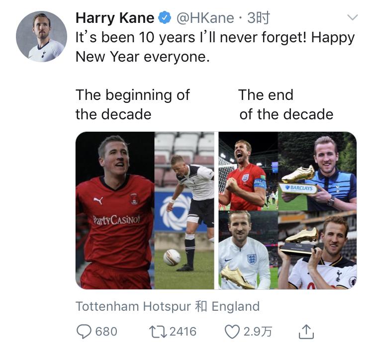 来时小将,别时辉煌,凯恩发推回顾精彩10年