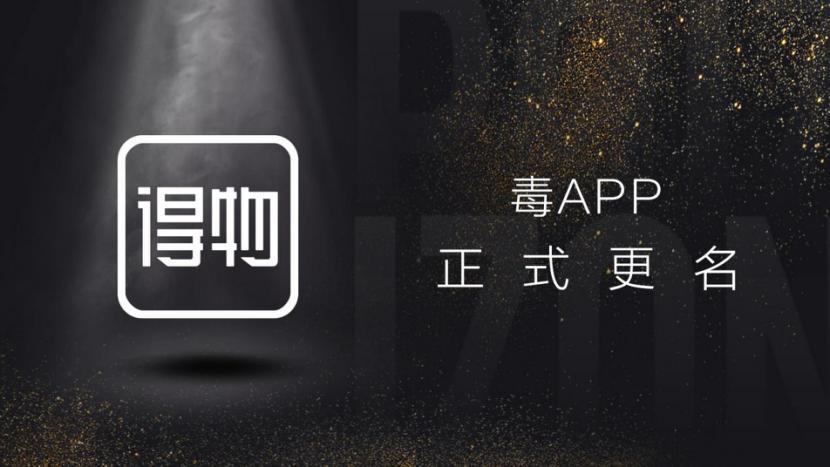 毒App启动品牌升级,正式更名为得物