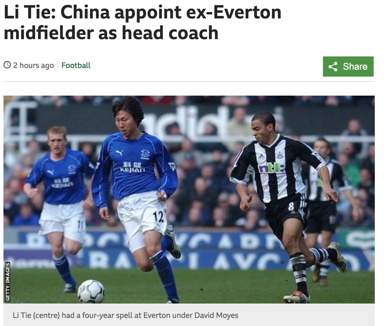 牌面!BBC:前埃弗顿中场李铁被任命为中国国家队主教练