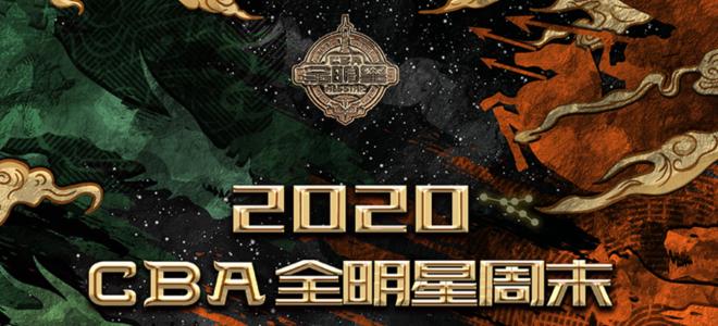 CBA官方公布全明星单项赛出场顺序和技巧挑战赛抽签结果