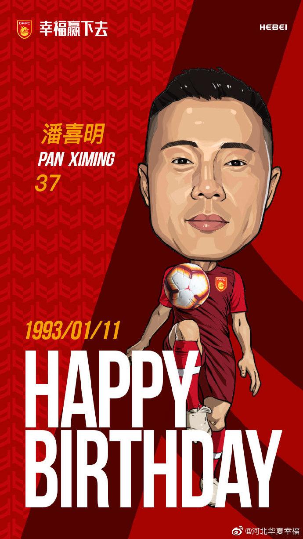 生日宣?河北华夏幸福官方微博祝潘喜明生日快乐