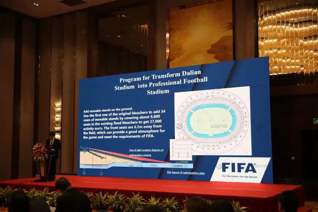 承办世俱杯,大连体育中心体育场将改造为专业球场