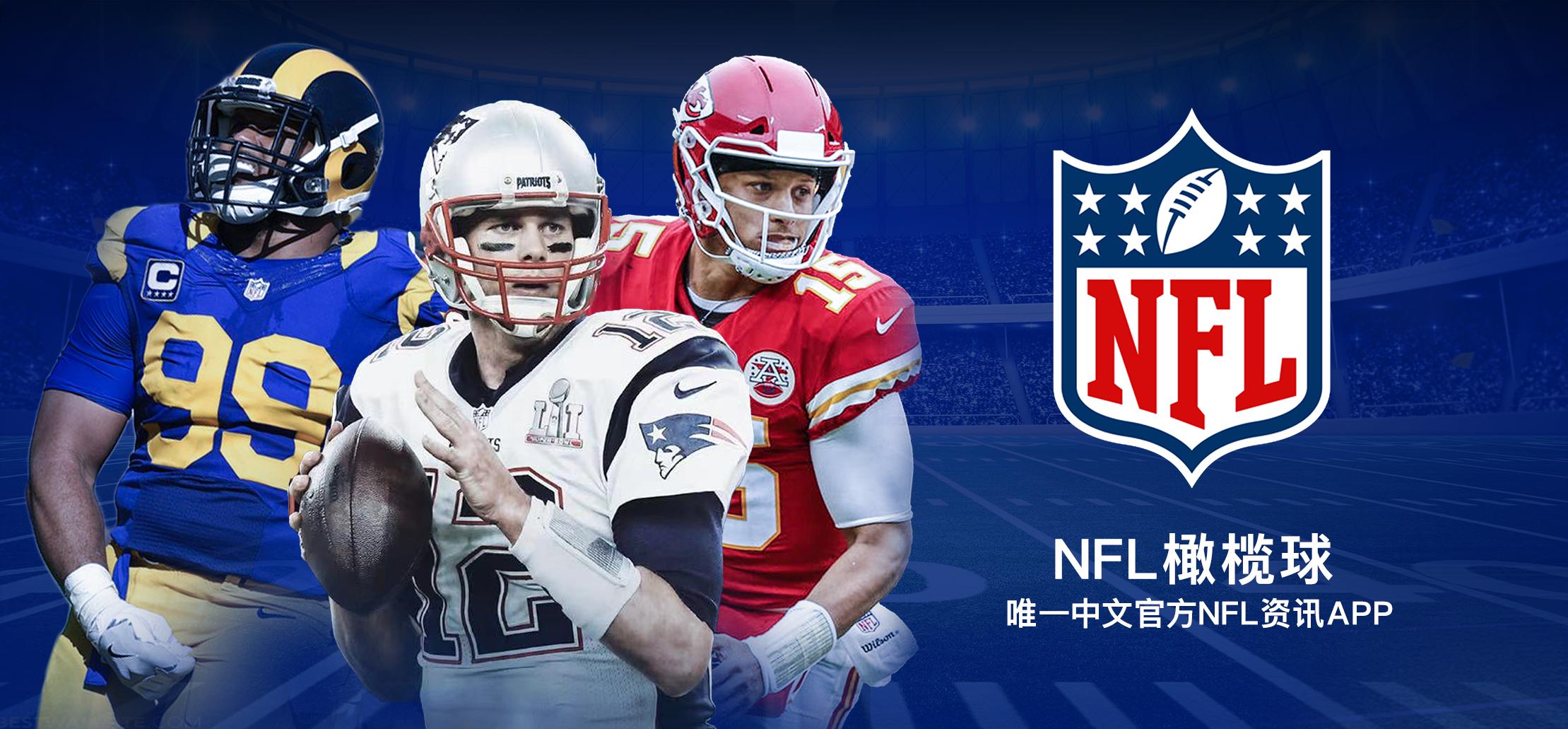 NFL橄榄球APP更新公告