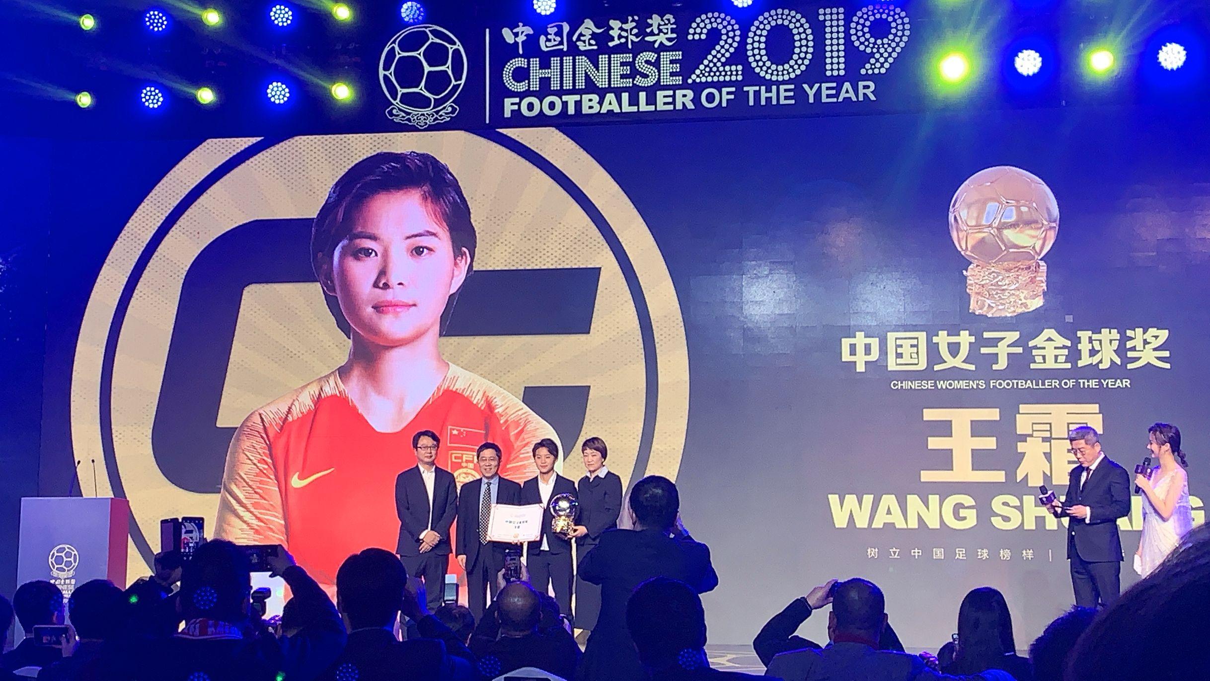 帽子戏法,王霜第三次荣获中国女子金球奖