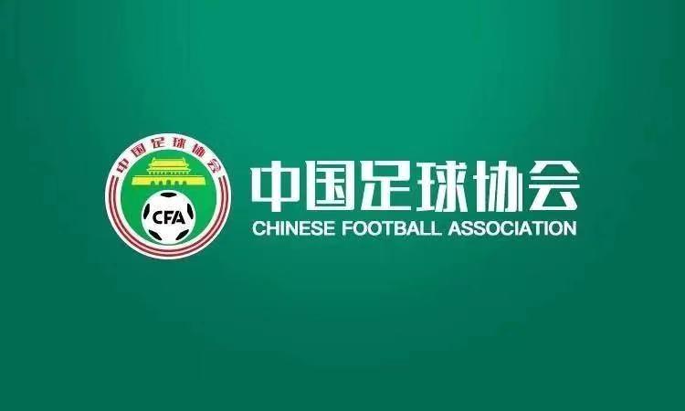 足协官方:俱乐部只能有1个冠名,只能是企业或品牌名称
