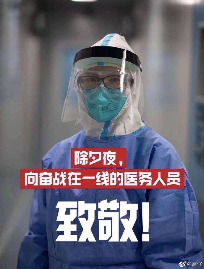 蒿俊闵:除夕夜,向奋战在一线的医务人员致敬!