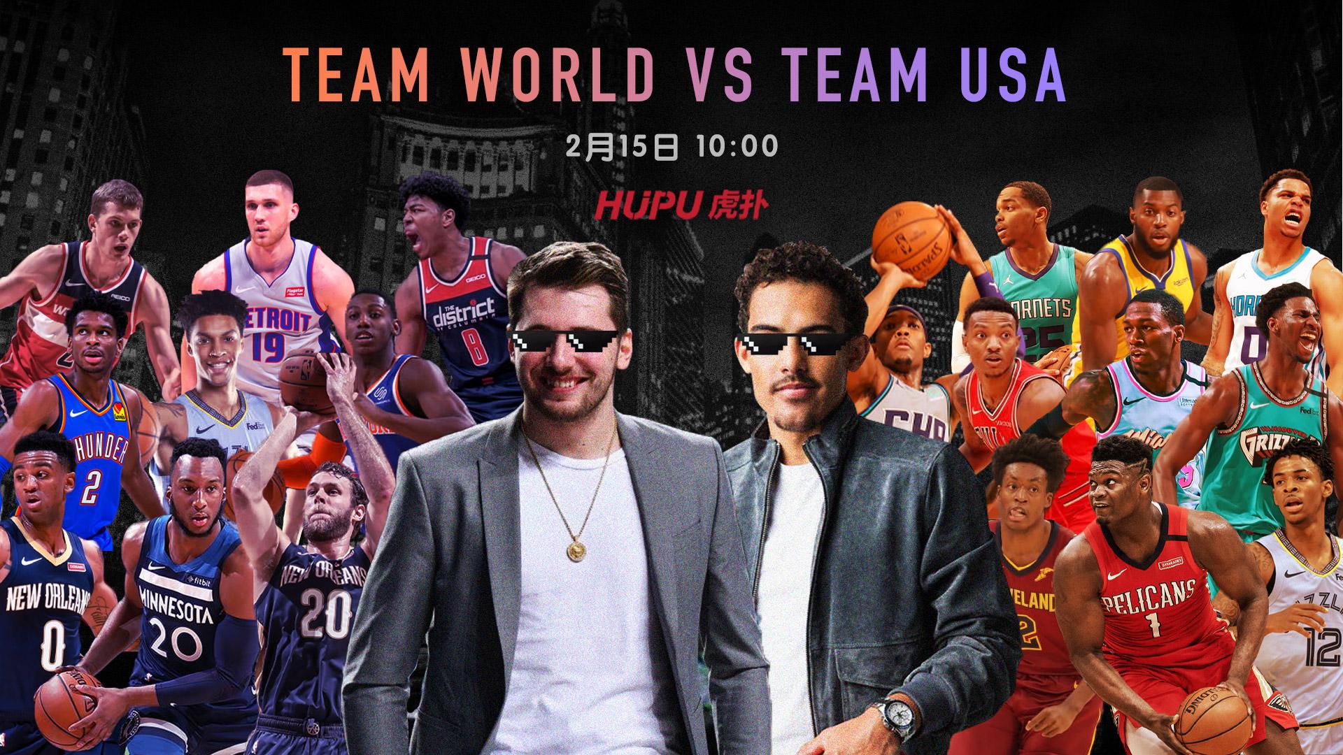 新秀赛!东契奇带领的世界队还是特雷-杨领衔的美国队?