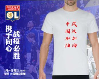 """与中国人民同在,里昂今晚赛前将身穿""""中国加油""""T恤"""