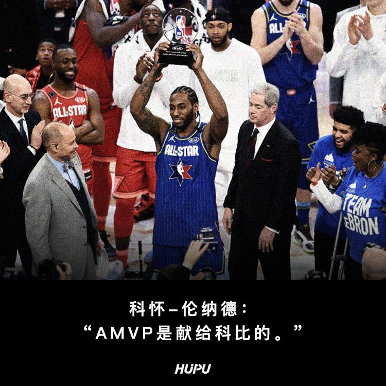 伦纳德谈荣获'科比MVP':谢谢你的一切,这个奖献给你