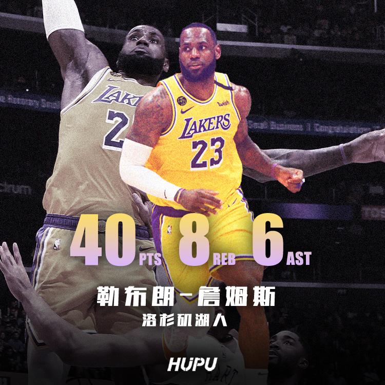 NBA官方评选最佳数据:詹姆斯40分8板6助攻当选