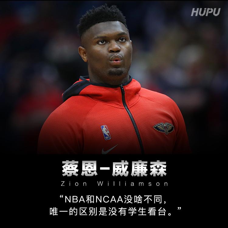 蔡恩:NBA和NCAA没啥不同,唯一的区别是没有学生看台