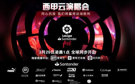 武磊郎朗加盟慈善云演唱会,西甲物资捐赠计划在华推出