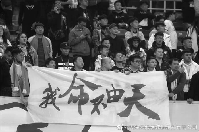东体:足协内部对天海准入存分歧,有力量不想让其出局