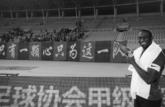 东体:辽足被外援告上国际足联,欠薪8000万元无力偿还