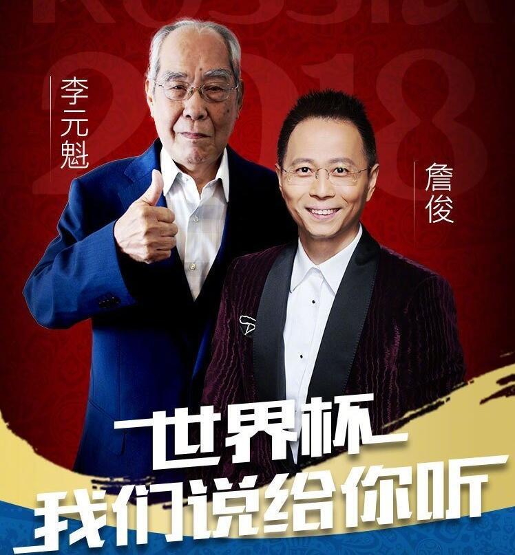 詹俊:李元魁指导去年因病瘦了30斤,现在身体已恢复