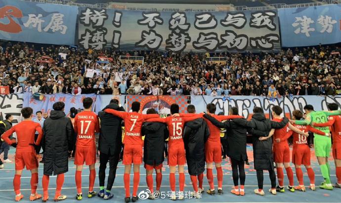 李玮锋:告别天海,足球还会继续,说再见不那么伤感