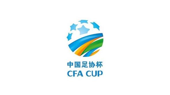 记者:新赛季足协杯不会取消,无业余队,单淘汰制保留