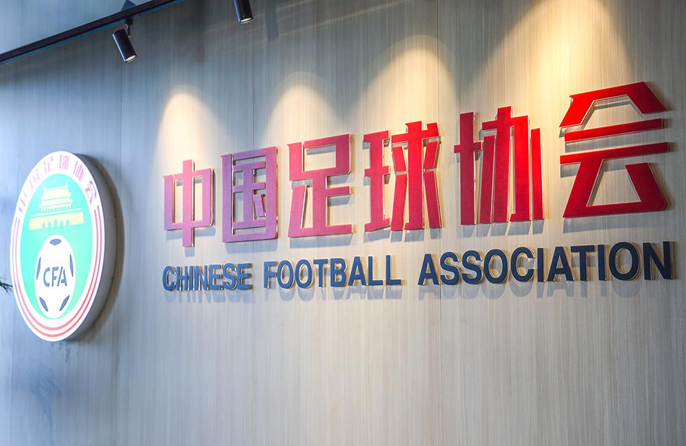 媒体人:足协已2次向相关部门提交外籍雇员来华申请及名单