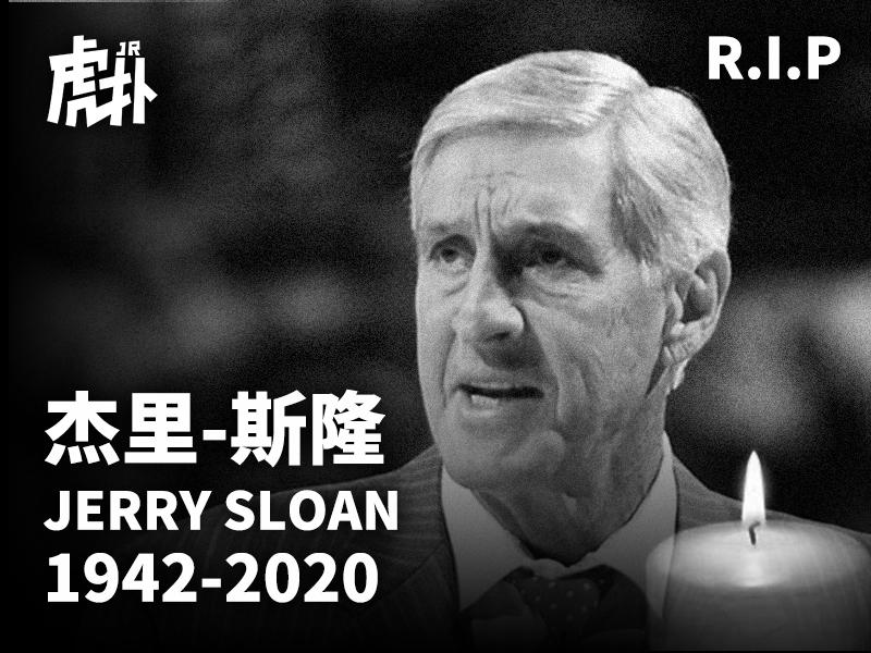 杰里-斯隆去世,享年78岁