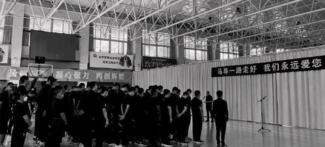 新疆男篮举行默哀仪式,沉痛缅怀马连保教练