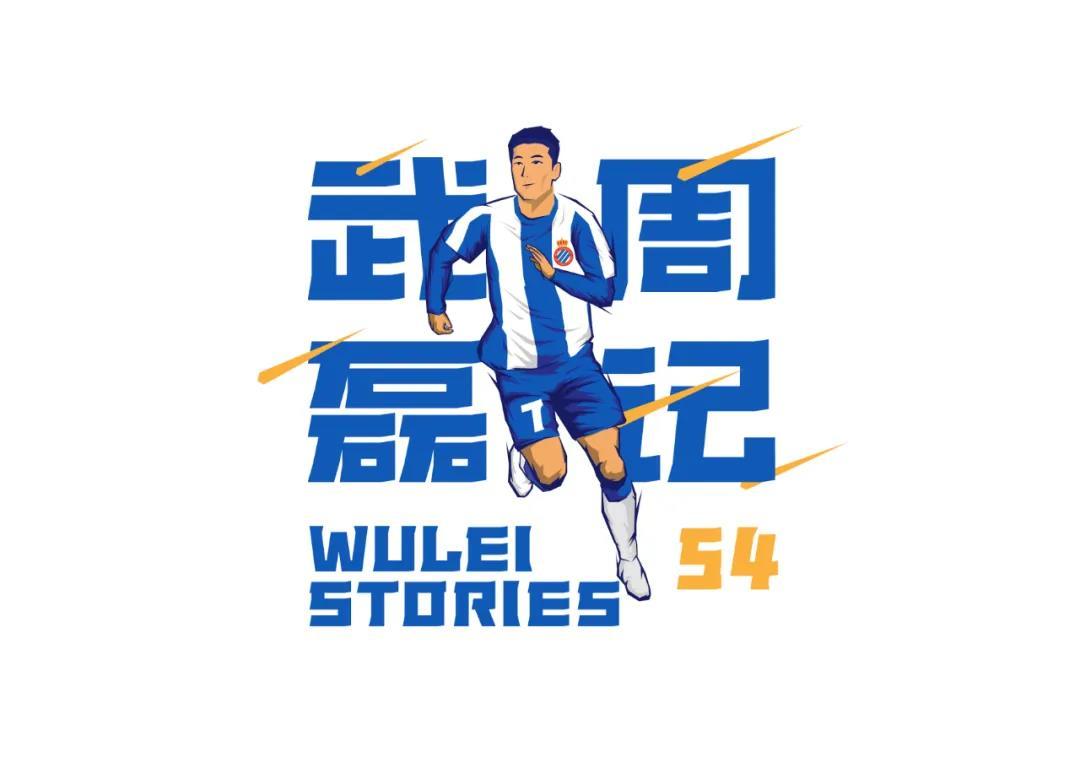 武磊周记:在防控的前提下球队恢复训练,不担心安全问题