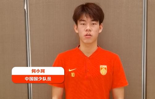 何小珂:国少目标晋级世少赛,个人目标登陆五大联赛