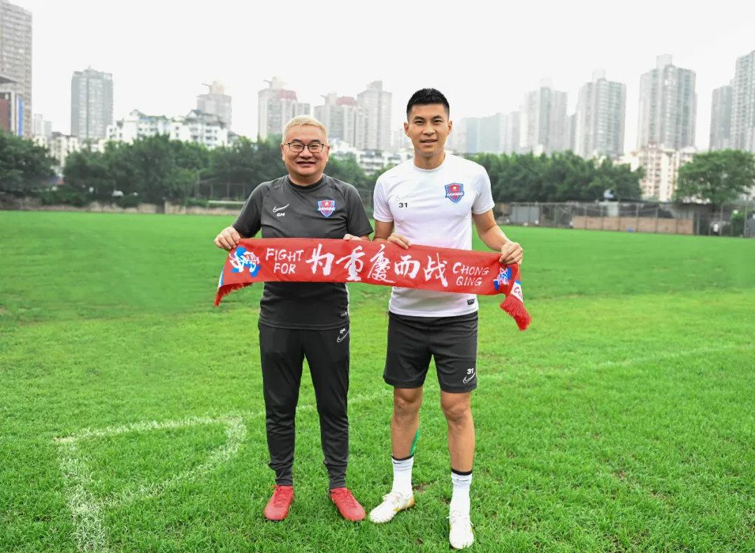 官方:35岁中场球员黄希扬回归重庆