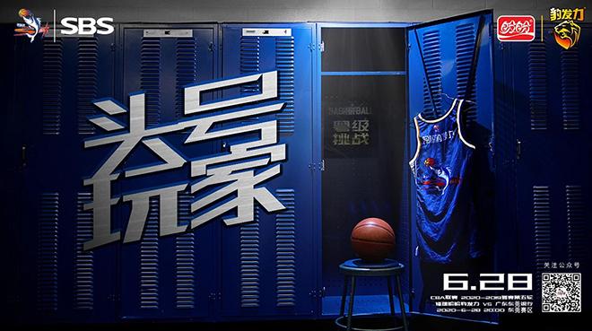 福建男篮发布赛前海报:头号玩家