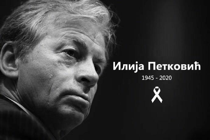 申花官方悼念佩特科维奇:怀念您曾带给我们的美好