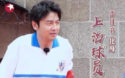 范志毅隔空喊话雷佳音:这是当时上海城市英雄穿的啊