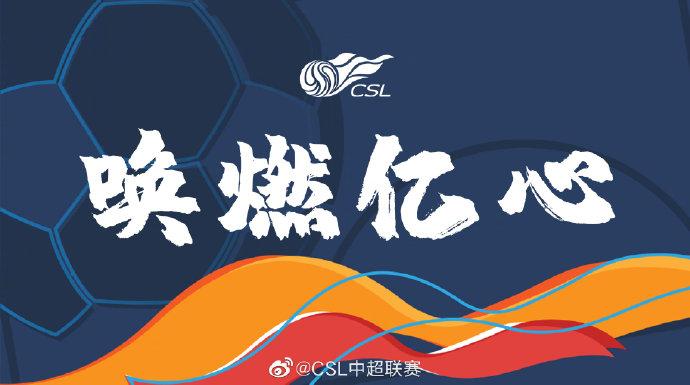 """""""唤燃亿心""""!中超官方发布16支球队创意方言版海报"""