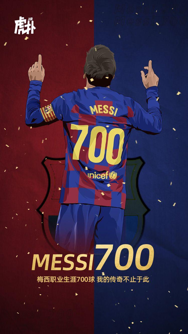 梅西点射斩获职业生涯700球,我的传奇不止于此!