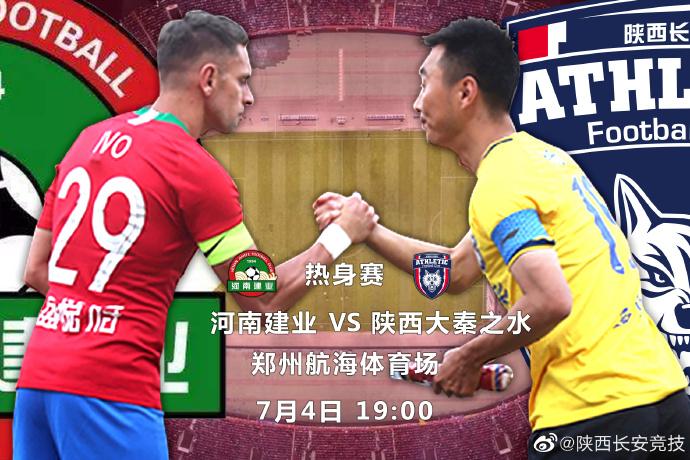 7月4日晚7点,建业将与陕西长安竞技在郑州进走炎身赛
