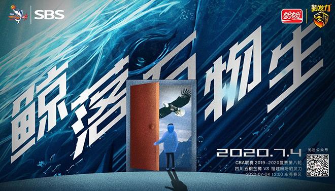 福建发布赛前海报:鲸落万物生